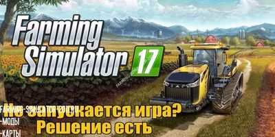 Не запускается Farming Simulator 2017 - решение