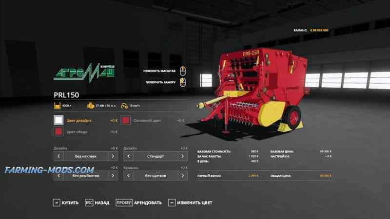 Мод Тюкопресс ПРЛ-150 v 1.0 для игры Farming Simulator 2019